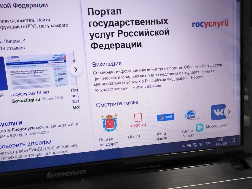 Забайкальцы смогут получать сведения о своей недвижимости онлайн